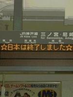 Nihon_ha_owari_jrchonbo