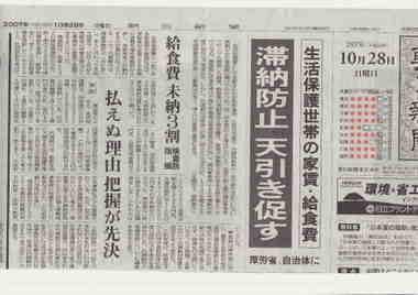 Asahi_neta1