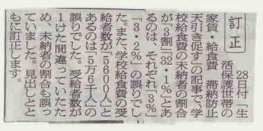 Asahi_neta2