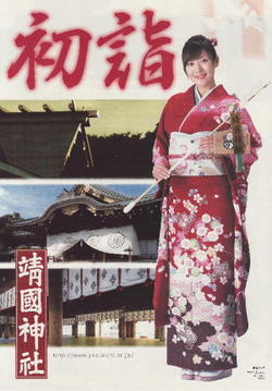 2008yasukuni_hatumoude_2
