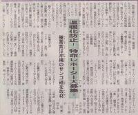 Asahi_shougakusei_sinbun_1