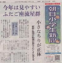 Asahi_shougakusei_sinbun_2