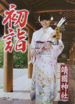 Hatumoude_ha_yasukuni