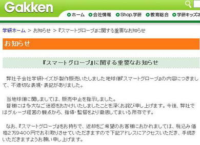 Gakken_globe2