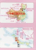 Kodomo_tizu_3