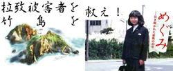 Takeshima_megumi