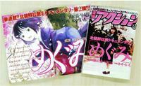 Megumi_manga
