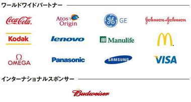 Ioc_sponsor