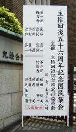 Shukenkaihuku_kokumin_shuukai