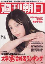 20080509shukan_asahi_2