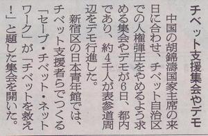 20080507_asahi