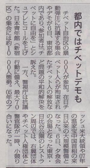 20080507_mainichi