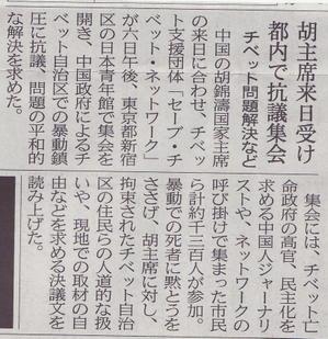 20080507_nikkei