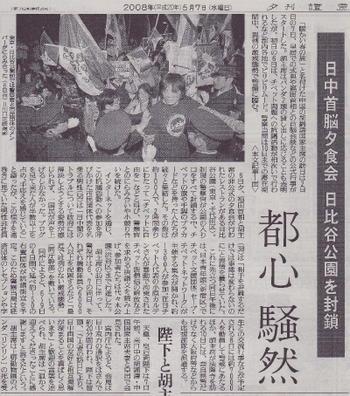 20080507_yomiuri