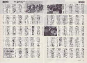 20080509_shuukann_asahi_2
