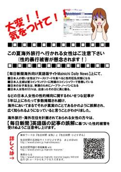 Mainichi_keikoku