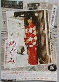 Megumi1_2