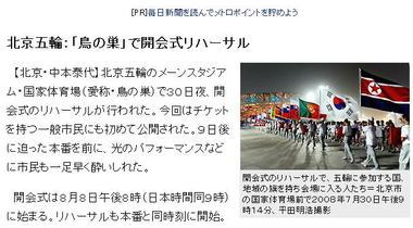 Mainichi_kiji