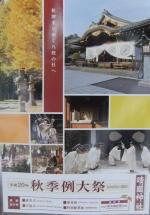 Yasukuni_2008aki_taisai