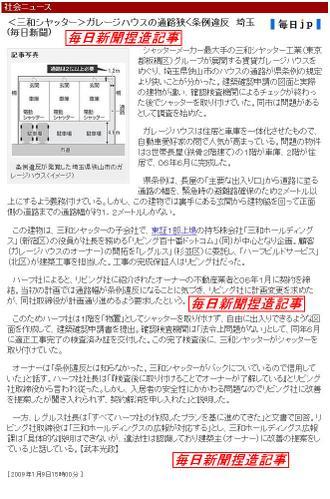 20090109mainichi_netuzou_2