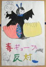 Dokugyouza_hantai
