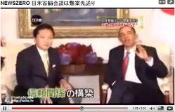 Obama_hatoyama_2