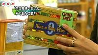 China_free