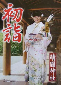 Hatumoude_ha_yasukuni_1