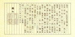 Kyouikuchokugo_1