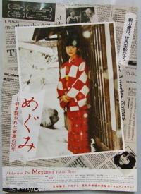 Megumi1_1