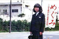 Megumi4