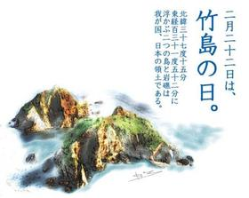 Takeshima_2