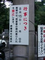 Yasukuni200608153_2