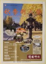 Yasukuni_akinoreitaisai1