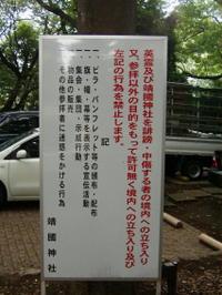 Yasukuni_kanban
