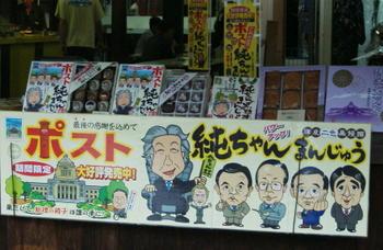 Yasukuni_manjuu