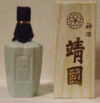 Yasukuni_omiki