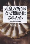 Inori_01