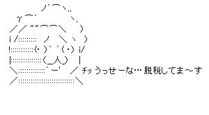 Hato_datu1