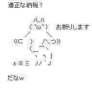 Hato_datu_okotowari1